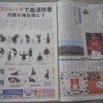 心身健康道場 新聞掲載